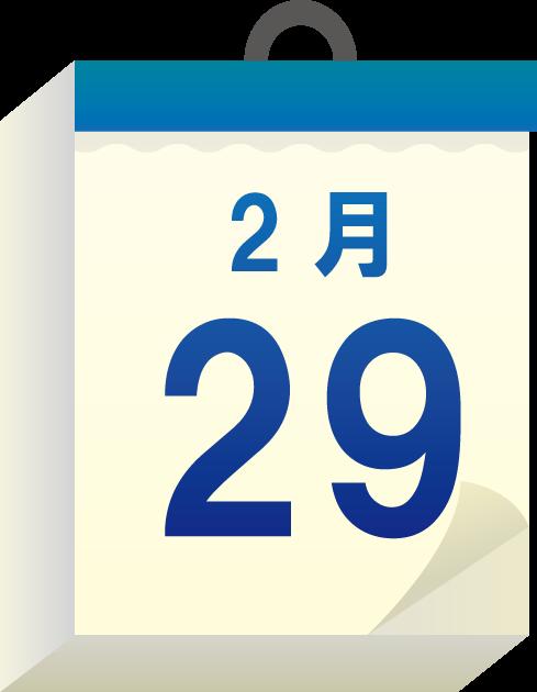 2月29日-閏日 | ビジソザ