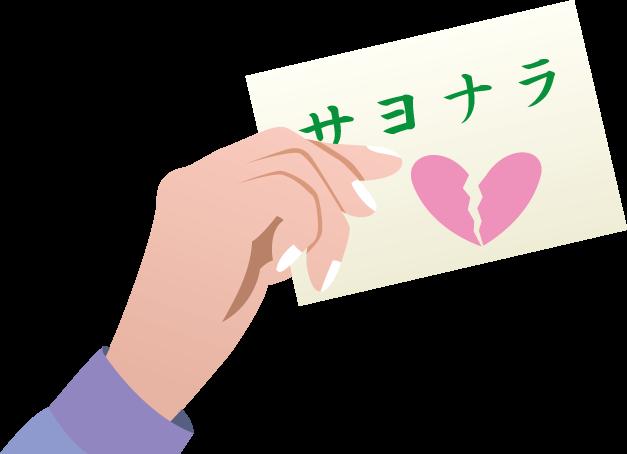 9月14日セプテンバーバレンタインのイラスト-サヨナラの手紙