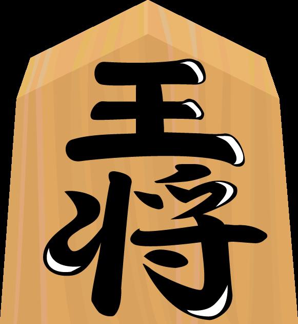 11月17日将棋の日のイラスト-王将