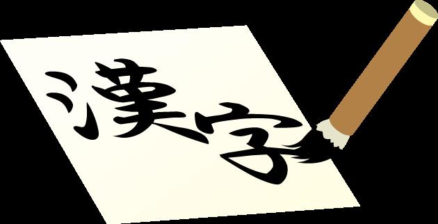 12月12日漢字の日のイラスト-毛筆