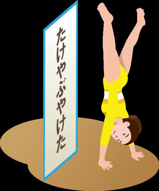 12月21日回文の日のイラスト-逆立ちした女子体操選手と回文