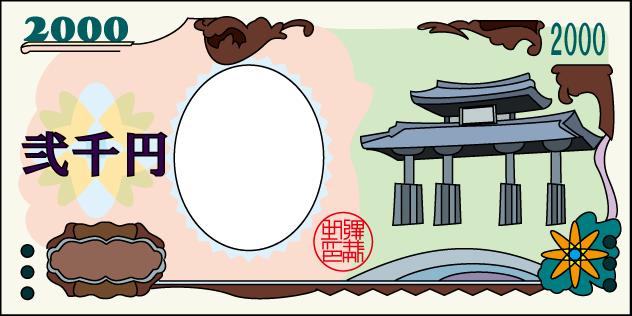 二千円札のイラスト