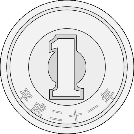 一円のイラスト
