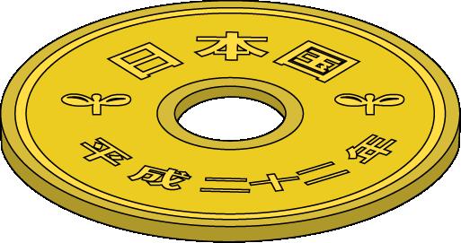 五円のイラスト