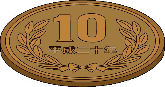 十円のイラスト
