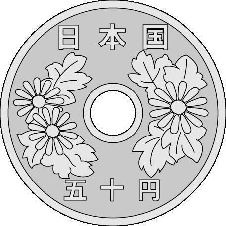 五十円のイラスト