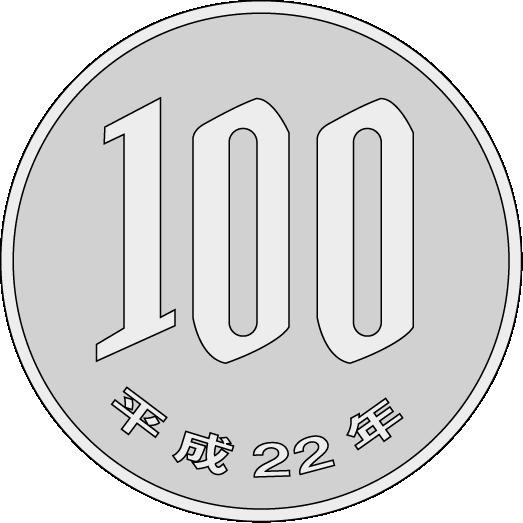 百円のイラスト