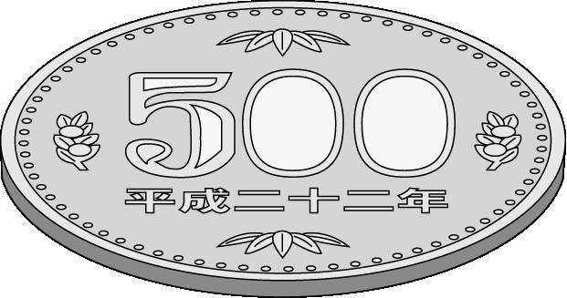 五百円のイラスト