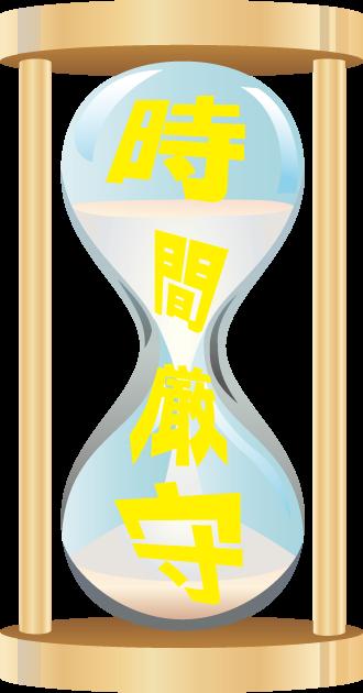 時間厳守の文字が落ちている砂時計