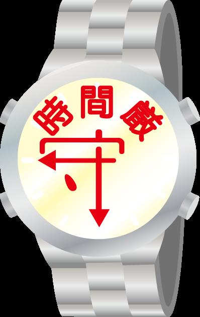 時間厳守の守るの文字が長針短針になっている腕時計