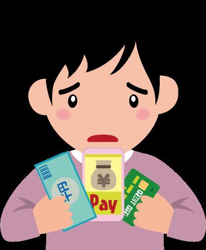 スマホクレジットカード現金