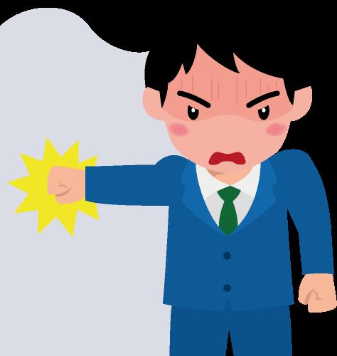 怒りのあまり壁を叩く会社員の男性のイラスト