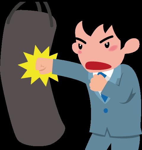 怒りをサンドバッグにぶつけるスーツ姿の男性のイラスト