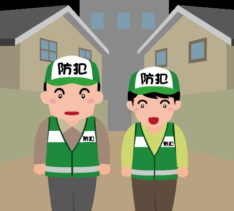 住宅街をパトロールする防犯と書かれた帽子とベストを着けた二人のイラスト