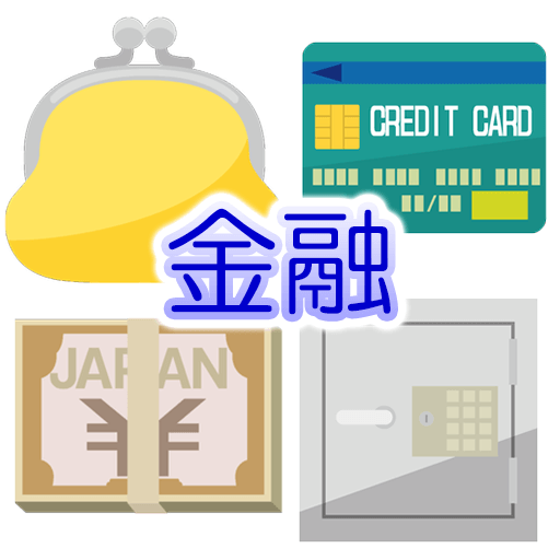 金融アイコン