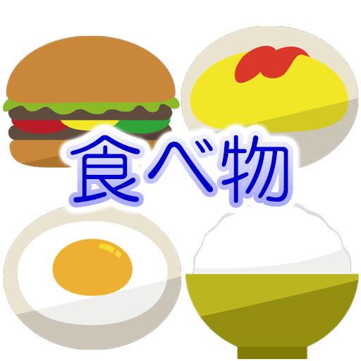 食べ物アイコン