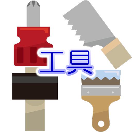 工具アイコン