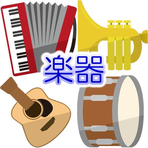楽器アイコン